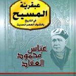 كتاب عبقرية المسيح - عباس العقاد
