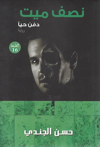 كتاب نصف ميت pdf