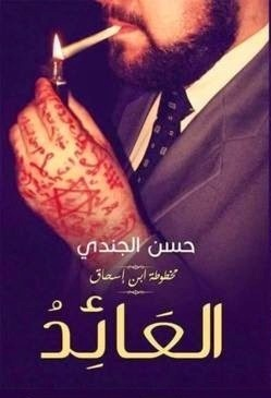 رواية العائد - حسن الجندي