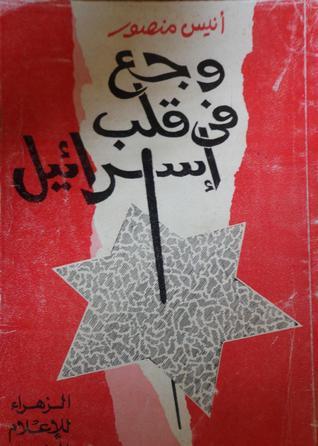 كتاب وجع في قلب اسرائيل - أنيس منصور