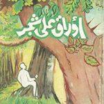 كتاب أوراق على شجر - أنيس منصور
