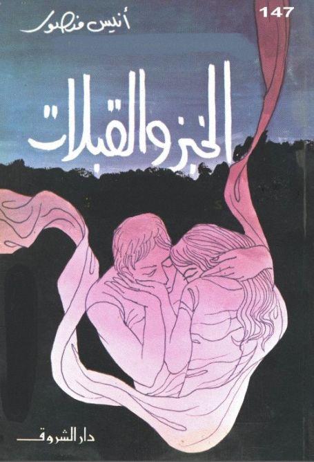 كتاب الخبز والقبلات - أنيس منصور