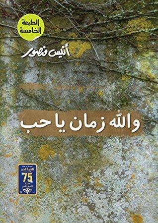 كتاب والله زمان يا حب - أنيس منصور