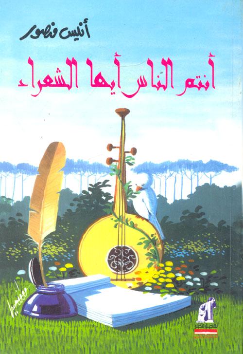 كتاب أنتم الناس أيها الشعراء - أنيس منصور