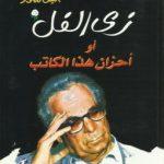 كتاب زي الفل أو أحزان هذا الكاتب - أنيس منصور