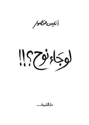 كتاب لو جاء نوح - أنيس منصور