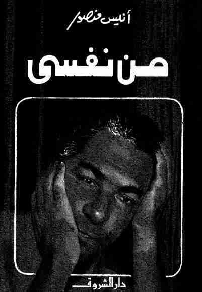 كتاب من نفسي - أنيس منصور
