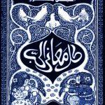 كتاب كل معاني الحب - أنيس منصور