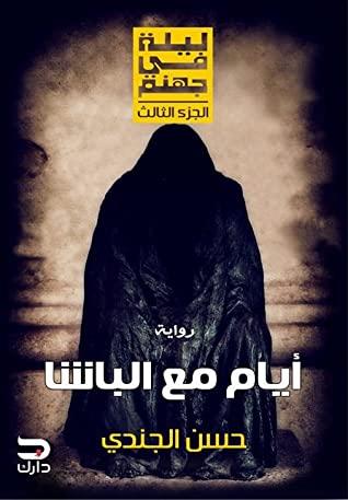 رواية ايام مع الباشا - حسن الجندي