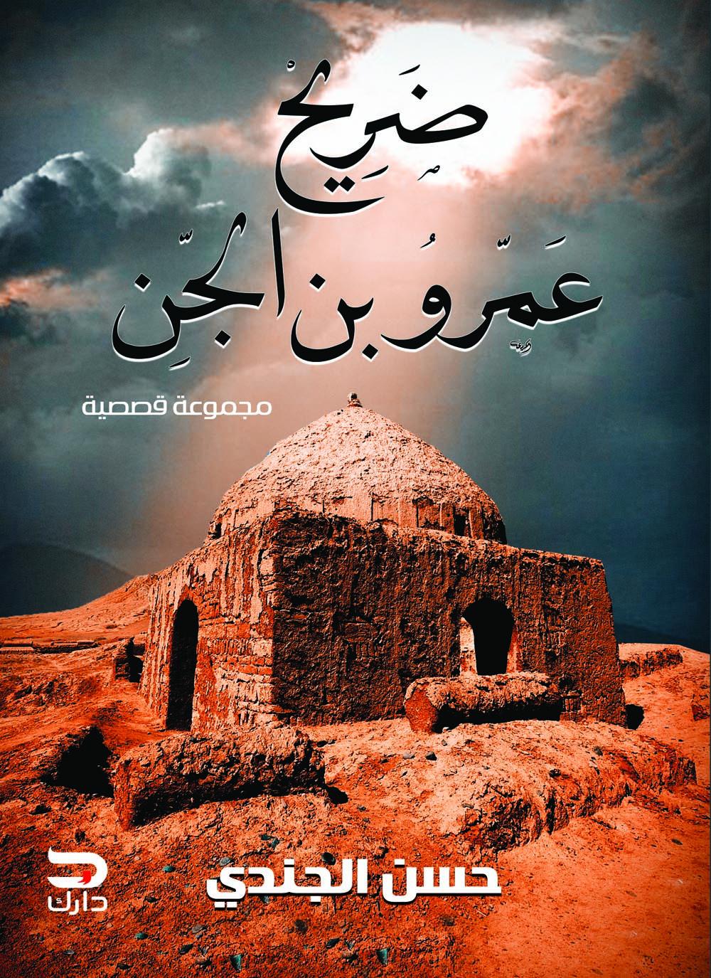رواية ضريح عمرو بن الجن - حسن الجندي