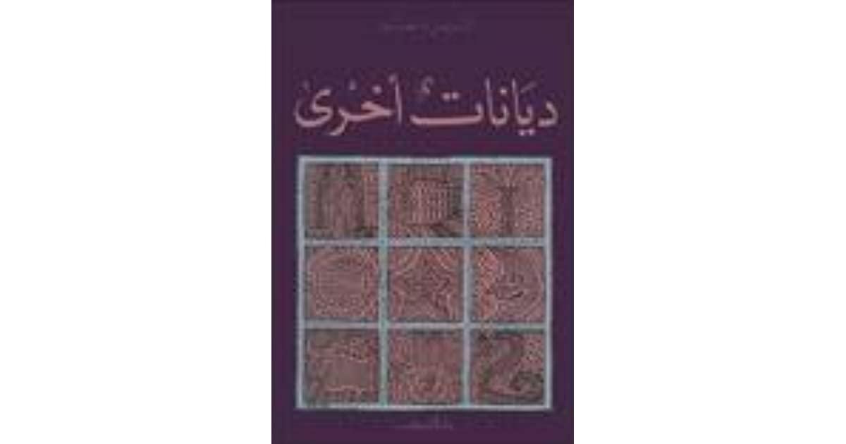 كتاب ديانات أخرى - أنس منصور
