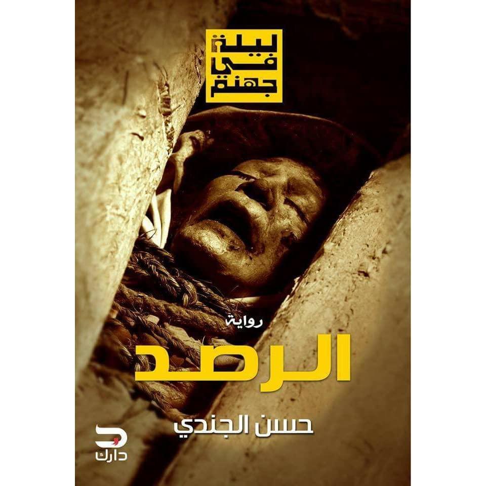 رواية الرصد - حسن الجندي