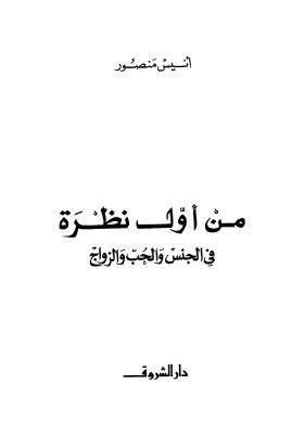 من أول نظرة - أنيس منصور