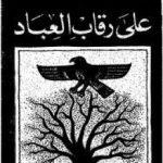 كتاب على رقاب العباد - أنيس منصور
