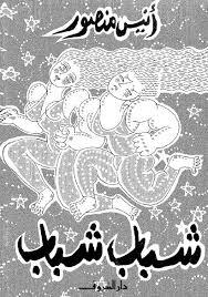 كتاب شباب شباب - أنيس منصور