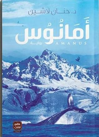رواية أمانوس - حنان لاشين