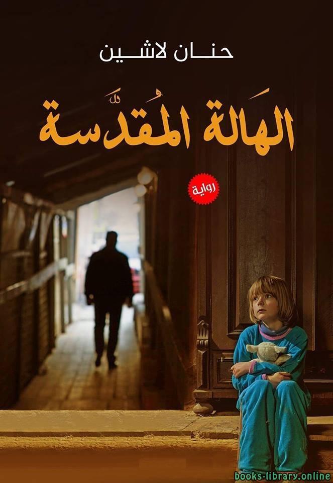رواية الهالة المقدسة - حنان لاشين