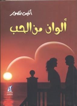 كتاب ألوان من الحب - أنيس منصور