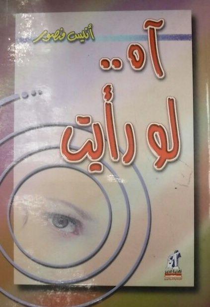 كتاب آه لو رأيت - أنيس منصور