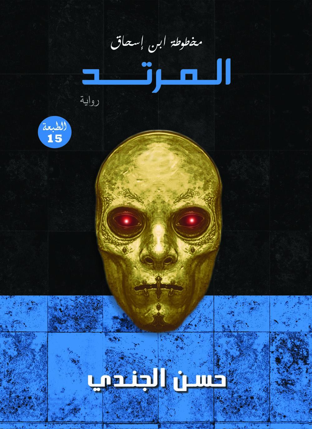 رواية المرتد - حسن الجندي