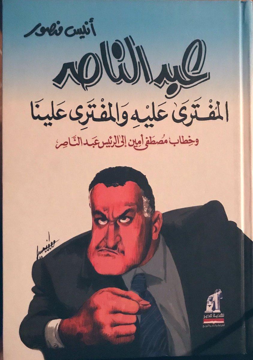 كتاب عبدالناصر المفترى عليه والمفتري علينا - أنيس منصور