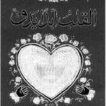 كتاب القلب أبدًا يدق – أنيس منصور.