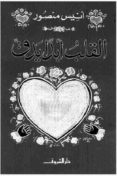 كتاب القلب يدق أبدا - أنيس منصور