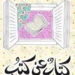 كتاب كتاب عن كتب - أنيس منصور