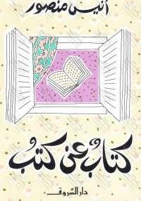 كتاب عن كتب - أنيس منصور