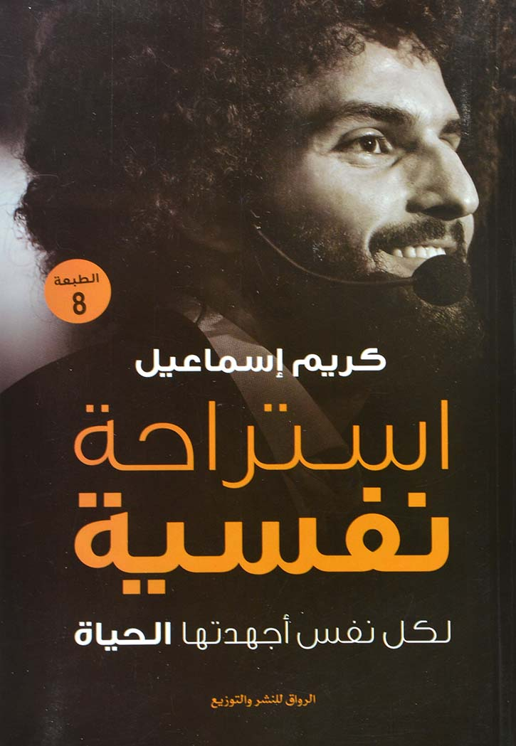 كتاب استراحة نفسية - كريم اسماعيل
