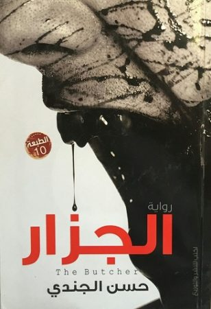 رواية الجزار - حسن الجندي