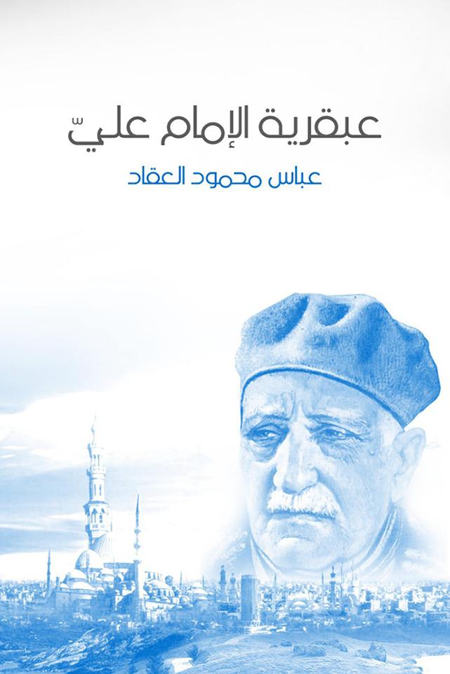 كتاب عبقرية الإمام علي - عباس العقاد