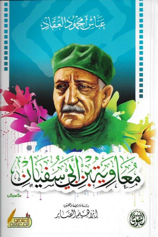 كتاب معاوية بن أبي سفيان - عباس العقاد
