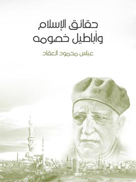 كتاب حقائق الإسلام وأباطيل خصومه - عباس العقاد