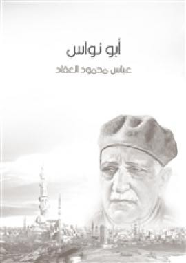 كتاب أبو نواس الحسن بن هانئ - عباس العقاد
