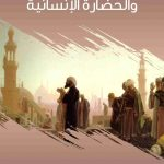 كتاب الإسلام والحضارة الإنسانية - عباس العقاد