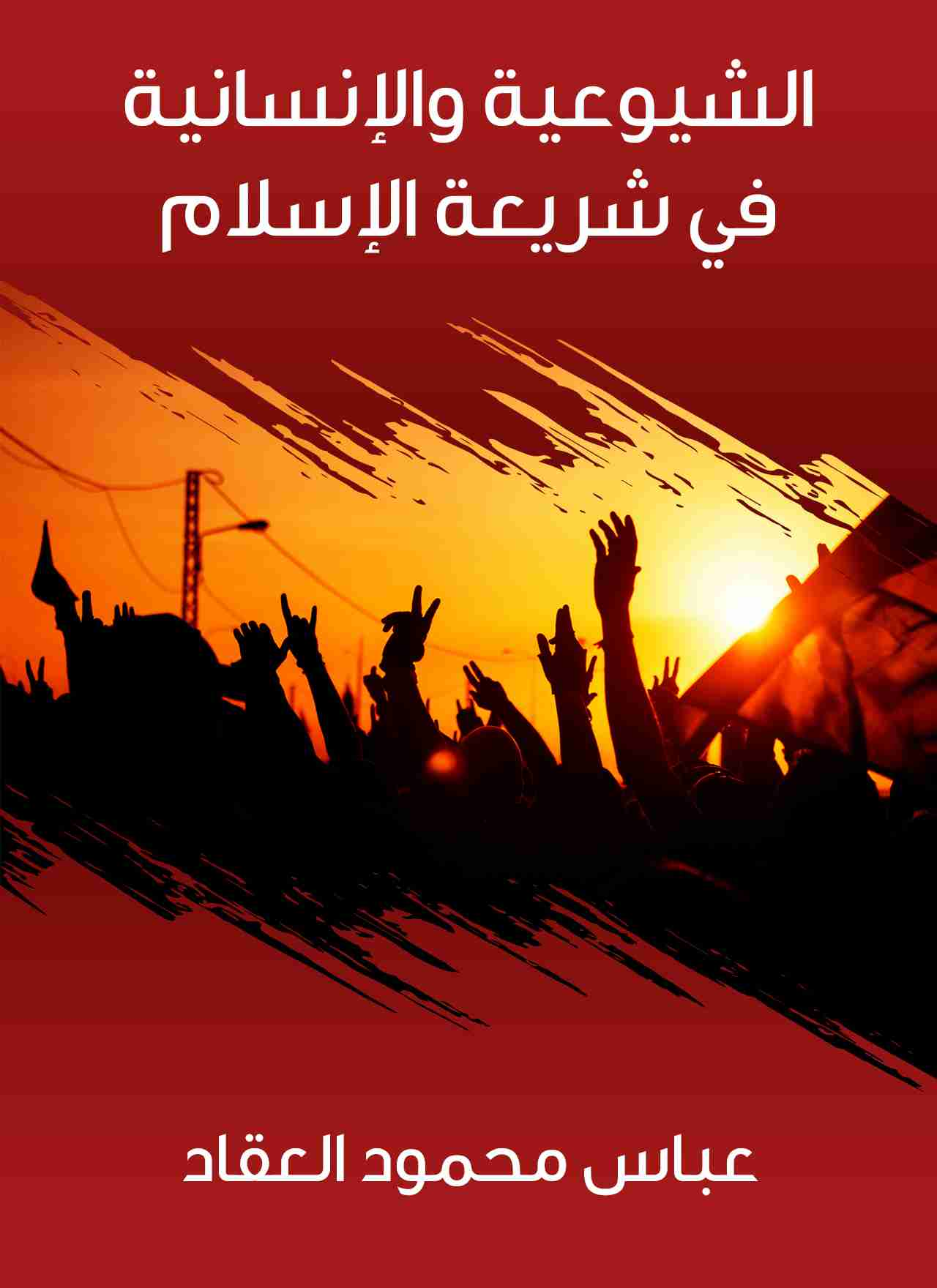 كتاب الشيوعية والإنسانية في شريعة الإسلام - عباس العقاد