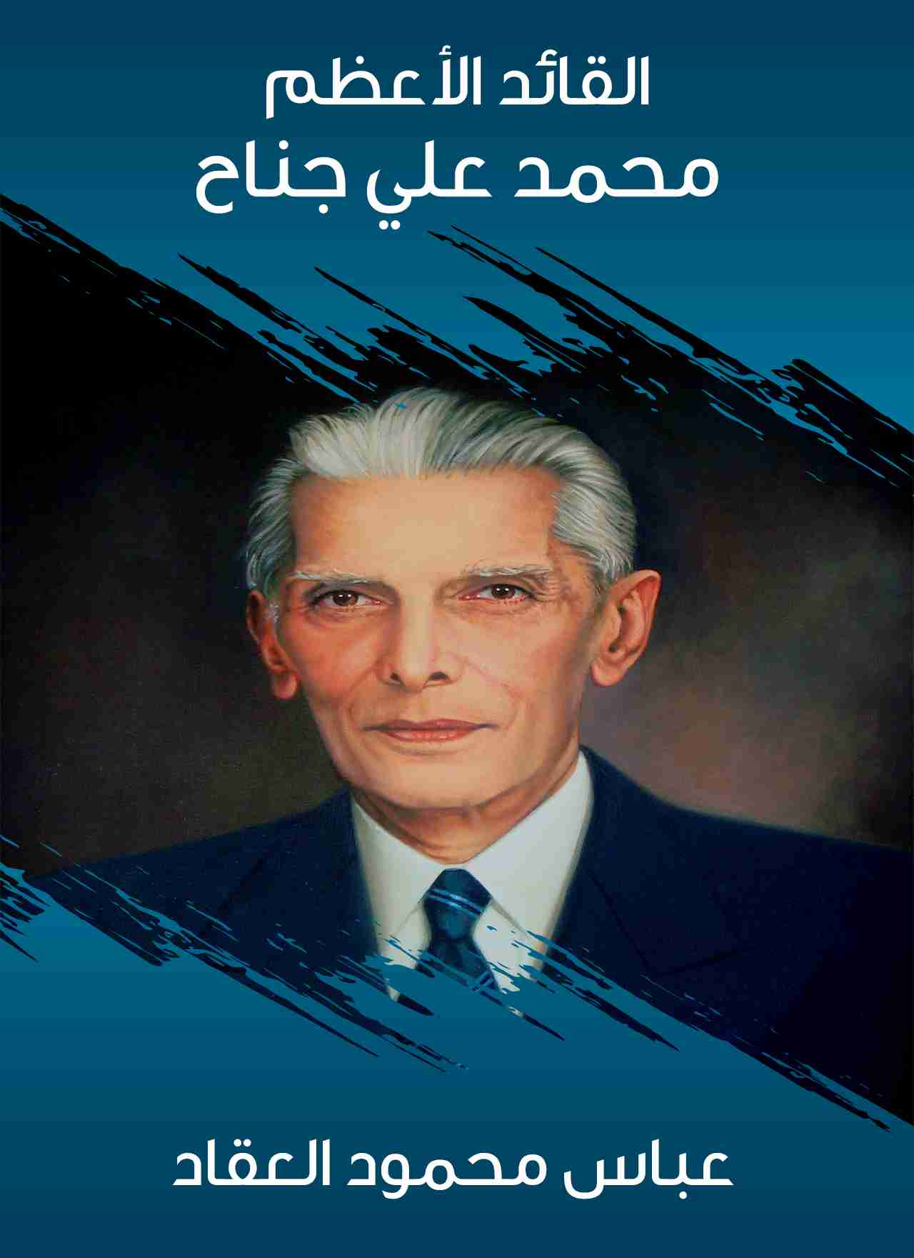 كتاب القائد الأعظم محمد علي جناح - عباس العقاد