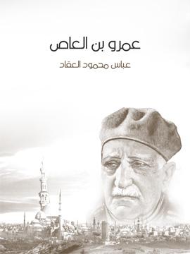 كتاب عمرو بن العاص - عباس العقاد