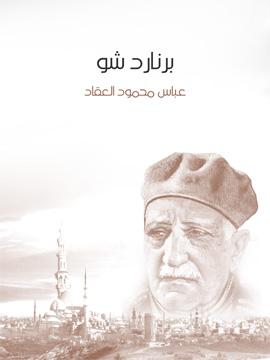 كتاب برنارد شو - عباس العقاد