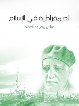 كتاب الديمقراطية في الإسلام - عباس العقاد