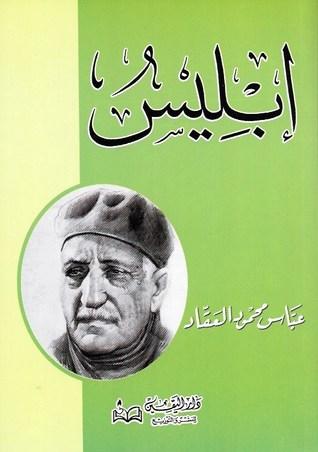 كتاب إبليس - عباس العقاد