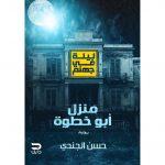 رواية ليلة في جهنم - منزل أبو خطوة - حسن الجندي