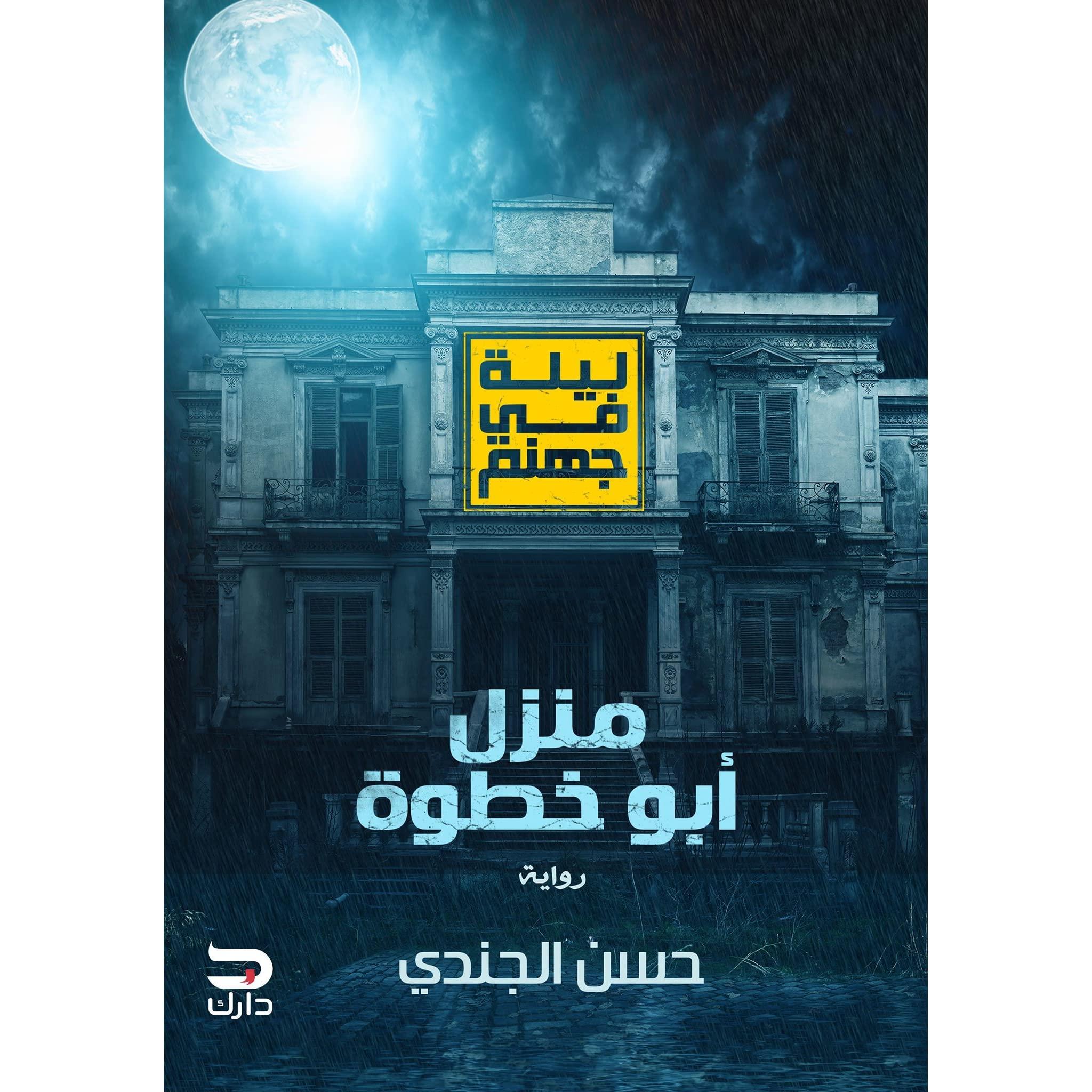رواية ليلة في جهنم - منزل أبو خطوة.