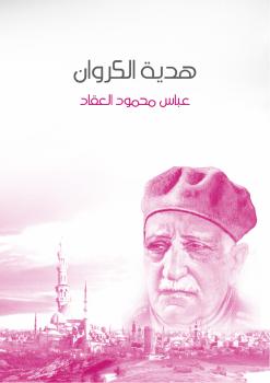 كتاب هدية الكروان - عباس العقاد