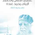كتاب عبقري الإصلاح والتعليم: الإمام محمد عبده - عباس العقاد