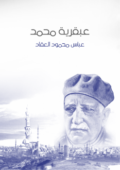 كتاب عبقرية محمد - عباس العقاد
