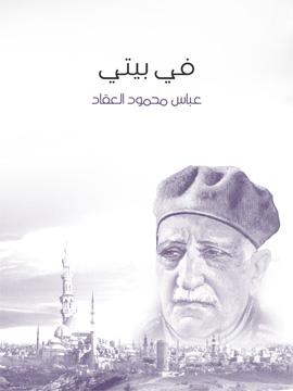 كتاب في بيتي - عباس العقاد