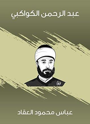 كتاب عبد الرحمن الكواكبي - عباس العقاد