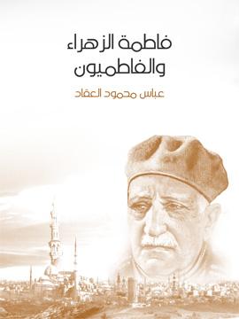 كتاب فاطمة الزهراء والفاطميون - عباس العقاد